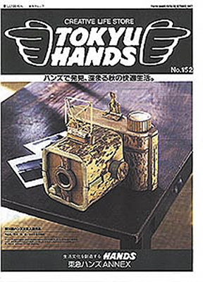 01-03_tokyuhands.jpg