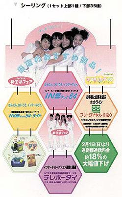 030103ntt_waku.jpg