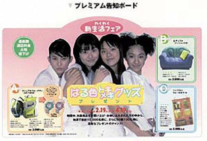 030104ntt_waku.jpg