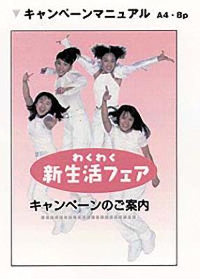 030114ntt_waku.jpg