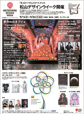 0913_matsuyamaDW_15d_4C.jpg
