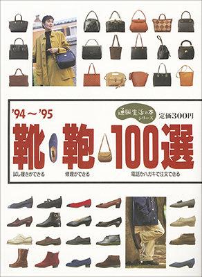 08-01_通販生活.jpg