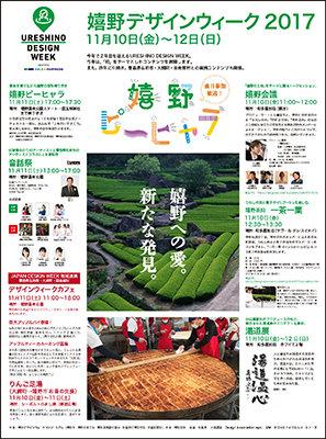 嬉野DW新聞15段1011.jpg