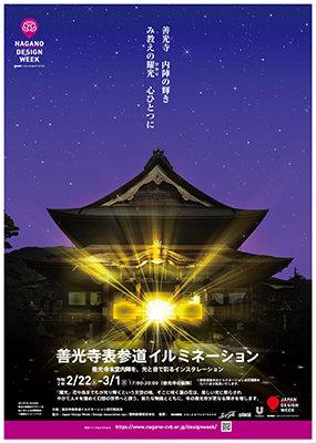 NAGANO_0124修正_日本語_B1_B2控え_ページ_1.jpg