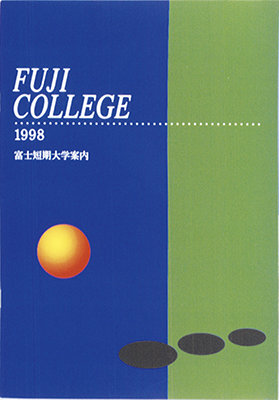 13-02_fujitan.jpg