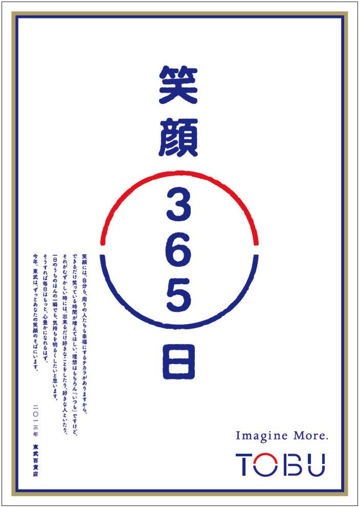 TOBU-newyear-2013のコピー.jpg