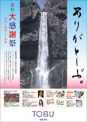 2006tobu08.jpg