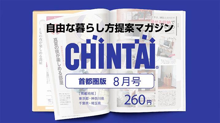CHINTAI.jpg