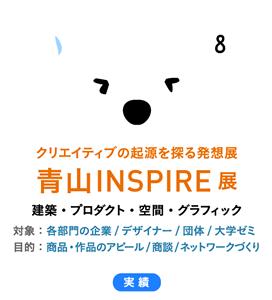 青山INSPIRE展